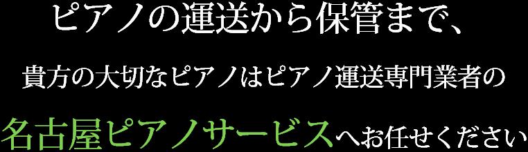 愛知県日進市の名古屋ピアノサービスは、ピアノ運送、ピアノ買取、ピアノ保管、ピアノ修理、ピアノ調律など 行うピアノ運送専門業者です。貴方の大切なピアノは安心と信頼の名古屋ピアノサービスへお任せください。